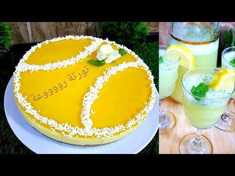 تورتة طبقات بنكهة الليمون الحامض مع مشروب منعش سهلة التحضير وبطعم خاص Youtube Food Desserts Cake