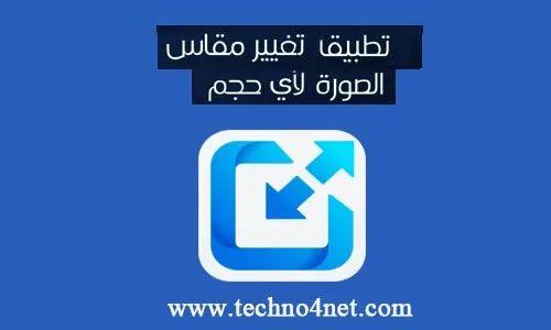 تنزيل أفضل تطبيقات Photo Picture Resizer Resize Reduce Batch لتغيير حجم صور على جهاز Android الخاص بك 2020 Gaming Logos Allianz Logo Logos
