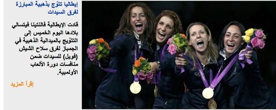 400c: The picture portrays the italian gymnastics team having won the gold medal led by Valentina Vezzali. They all look ecstatic and showcase their medals and flowers in a little celebration picture.