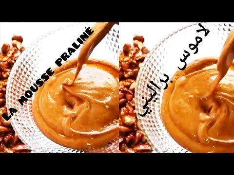 طريقة البراليني باللوز مثل الجاهز لاموس براليني لتحضير طارط كلاصي من ألذ مايكون La Mousse Praline Youtube Peanut Butter Food Peanut
