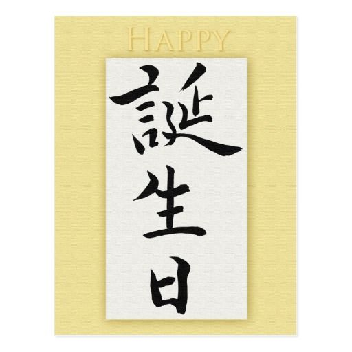 Japanese Calligraphy Birthday Card By Wakamatsu Ya Handmade Birthday Card Happy Birthday In Japanese