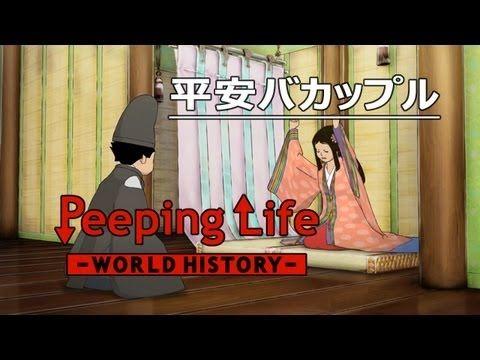 平安バカップル Peeping Life-World History- #01 - YouTube