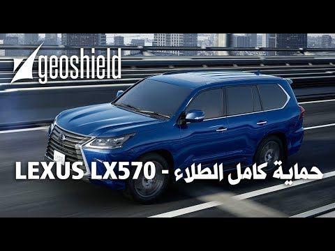 حماية قويه تتحدى الخدوش Lexus Lx570 Lexus Lx570 Lexus Suv