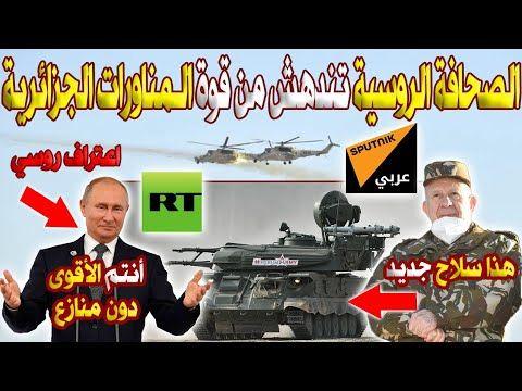 الصحافة الروسية تندهـ ش من قوة مناورات وأسلـ حة الجيش الجزائري الجديدة وتعترف أنه الأقوى في المنطقة Youtube In 2021