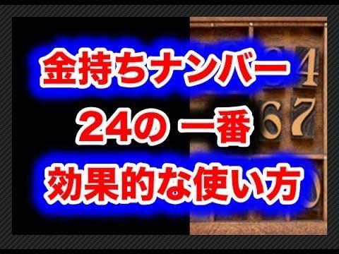 358の数字が幸運を運ぶ 調べてみた Youtube 運気 運気アップ 掃除 運気