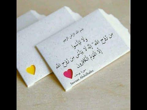 ولا تيأسوا من روح الله Islamic Quotes Wallpaper Besties Quotes Sweet Quotes