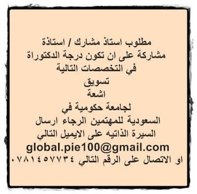 مطلوب استاذ مشارك استاذة مشاركة على ان تكون درجة الدكتوراة لجامعة حكومية في السعودية Blog Posts Math Blog