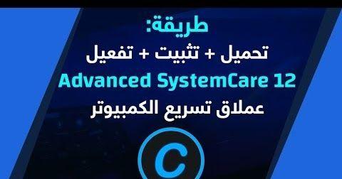 برنامجadvanced Systemcareاداة رائعة لتحسين وتنظيف وتسريع الكمبيوتر يساعد البرنامج الكمبيوتر فى التعافى من الكثير من المشاكل المختلفة التى تصيبه يعمل البرنامج
