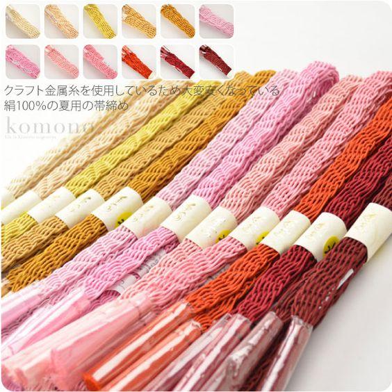 【帯〆夏用】正絹  帯締め/波型 16-27 暖色系