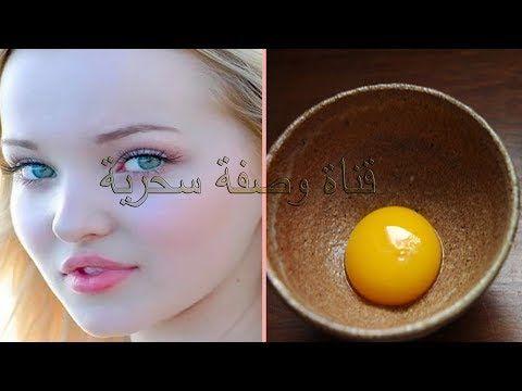 صفار بيضة واحدة سيجعلك اصغر من عمرك الحقيقي ب 10 سنوات علاج التجاعيد وشد بشرة الوجه من اول استخدام Youtube Food Eggs Breakfast