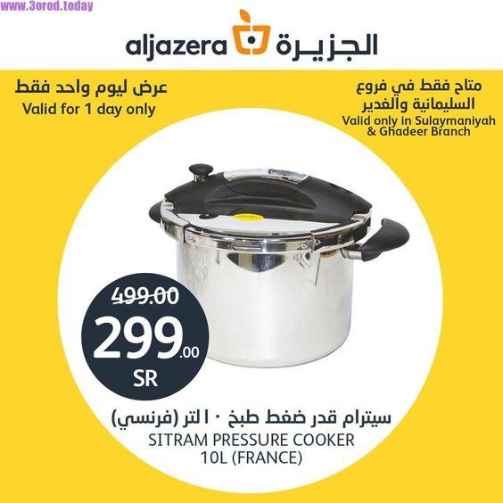 عرض اسواق الجزيرة ليوم الاربعاء فقط 2 8 2017 عرض ليوم واحد عروض اليوم Cooker Pressure Cooker Kitchen Appliances