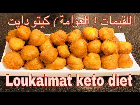 اللقيمات العوامة كيتو دايت Loukaimat Keto Diet Youtube Keto Diet Keto Low Carb Keto