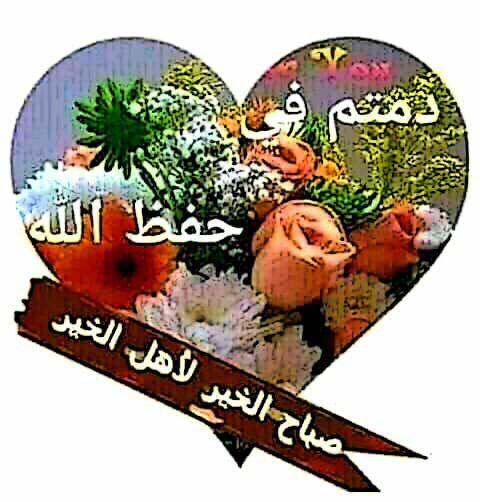زوزو الجنوبيه الخاص بلووك On Twitter باسم الله توكل على الله والحمد لله رب العالمين صباحكم طيب م Good Morning Images Morning Greeting Islamic Posters