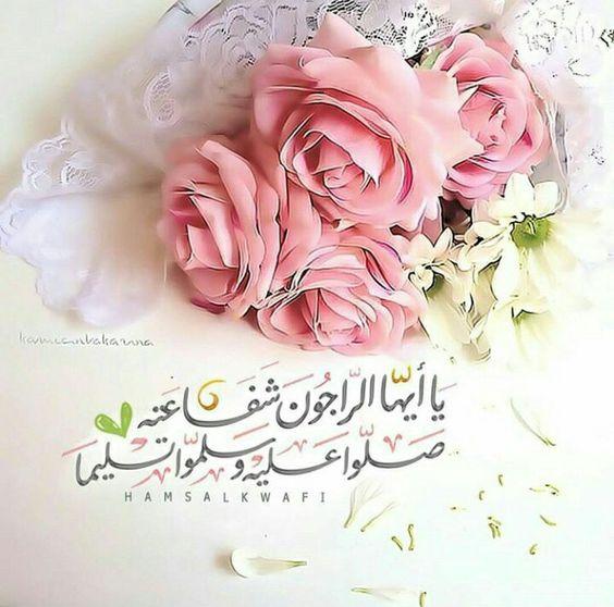 سجل حضورك بالصلاة على النبي  - صفحة 12 C07b54dc8559c5c5989829d42aa0c448