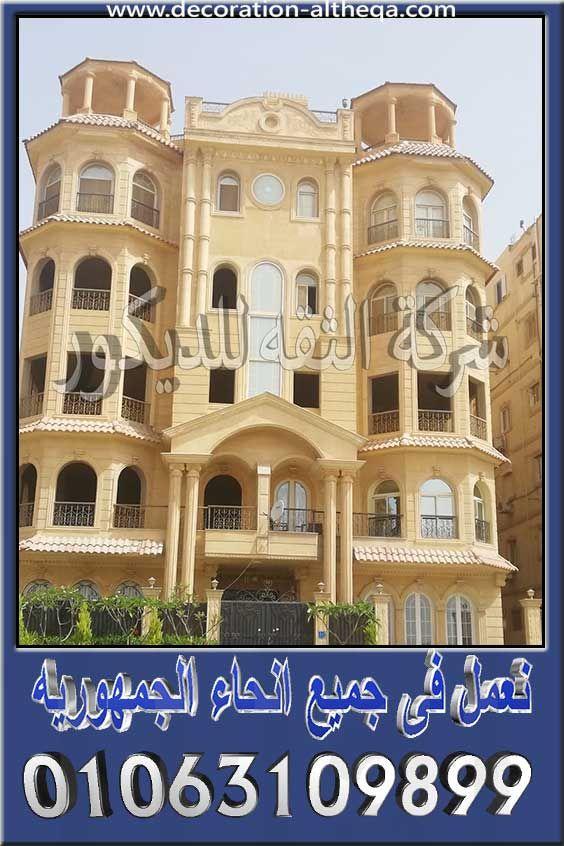 تصميم واجهات منازل فى مصر House Styles Mansions Stone