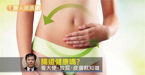 一般民眾若想了解腸道的健康的狀況,建議可以從觀察自己的大便、放屁,以及皮膚3指標著手。