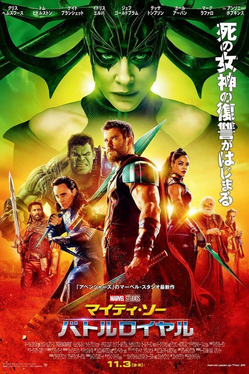 Thor : Ragnarok Complet : ragnarok, complet, Regarder, Thor:, Ragnarok, Complet, 1080p, Movie,, Watch, Thor,, Movie