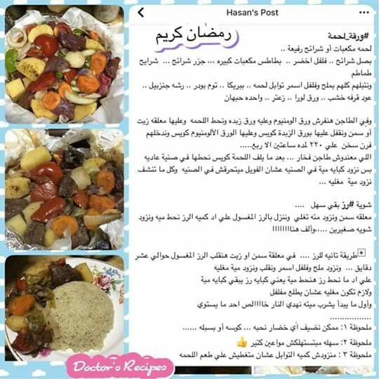 ورقة لحمة Cooking Food Cuisine