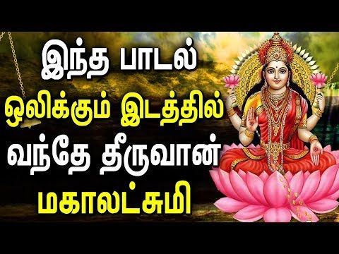 Powerful Mahalakshmi Bhati Padal Sree Mahalakshmi Tamil Padalgal