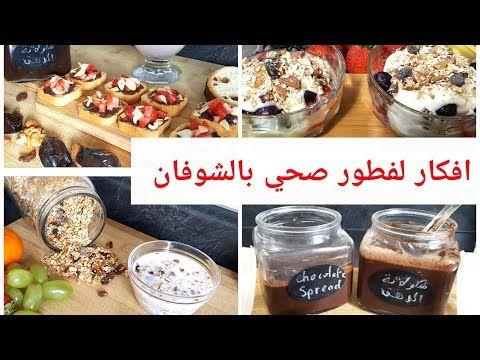 أربع وجبات بالشوفان صحية متنوعة و لذيذة تحضر في دقائق لا تفوتكم Youtube Food Breakfast Cereal