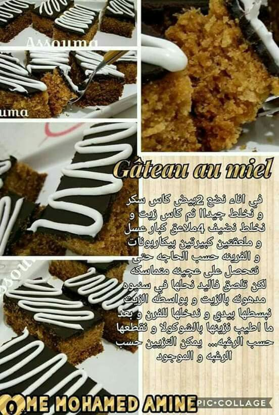 Pin By Amani Amin On حلويات Food Food And Drink Recipes