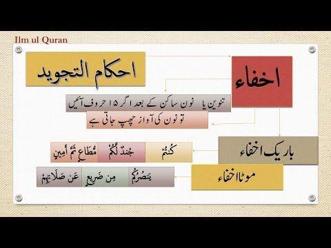 Ikhfa Ikhfaa Al Ikhfaa الإ خ ف اء Tajweed Rules Youtube Tajweed Quran Lesson Rules