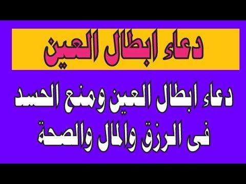 دعاء ابطال ومنع الحسد والعين دعاء للحفظ من العين فى الرزق والصحة دعاء مس Youtube Arabic Content