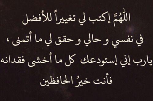 دعاء الفرج لحل المشاكل وتفريج الهموم وفك الكرب بإذن الله موقع مصري Arabic Calligraphy Sayings Calligraphy