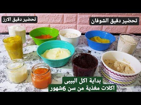اكلات للاطفال الرضع اول مرة البيبى هياكل ايه طريقة عمل دقيق الرز و دقيق الشوفان Youtube Food Bun Maker Desserts
