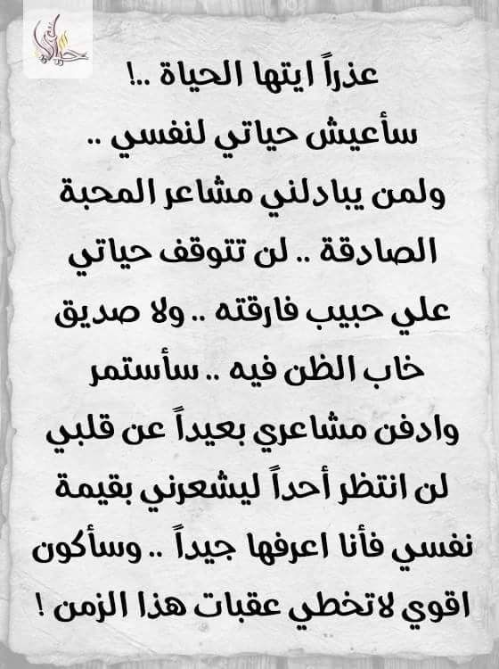 Pin By فلسطينية ولي الفخر On روائع الحكم Quotes Arabic Quotes Math