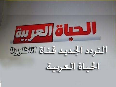 التردد الجديد قناة الحياة العربية Al Hayah Alarabia Tv 2020 Youtube Tech Company Logos Company Logo Gaming Logos