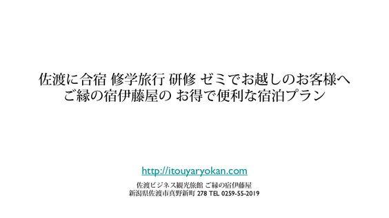 佐渡に合宿 修学旅行 研修 ゼミでお越しのお客様へ、お得で便利な宿泊プランがございます  http://itouyaryokan.com/gasyuku.html