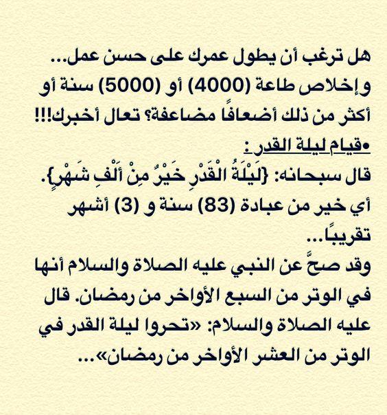 Desertrose هل ترغب أن يطول عمرك على حسن عمل وإخلاص طاعة 4000 أو 5000 سنة أو أكثر من ذلك أضعاف ا مضاعفة تعال أخبرك قيام Arabic Calligraphy Calligraphy