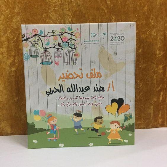ملف تحصير حكاية إنجاز يسرها التميز والعطاء Book Cover School Books