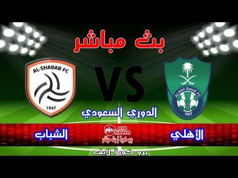 مشاهدة مباراة الاهلي والشباب بث مباشر بتاريخ 30 08 2020 الدوري السعودي Youtube Youtube The Originals