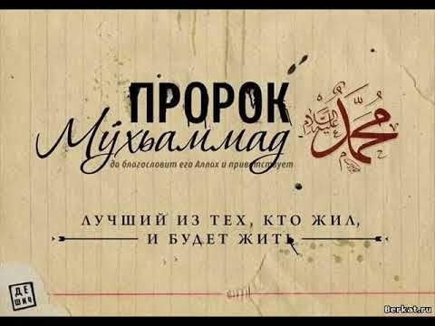 Luchshij Hadis Proroka Muhammada S A S Slushat Vnimatelno Youtube Youtube Novelty Sign