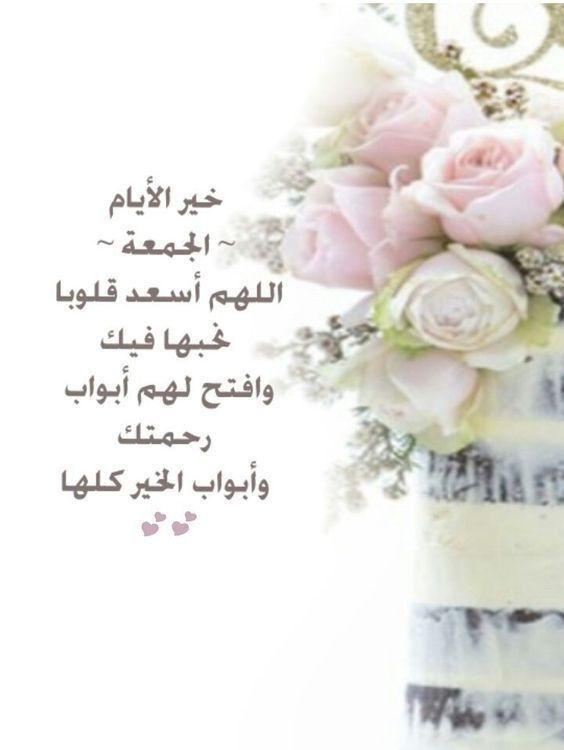 صور دعاء يوم الجمعة Jumma Mubarak Images Prayer For The Day Islamic Pictures
