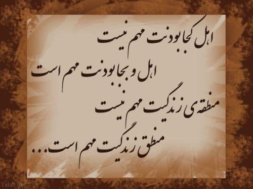 عکس پروفایل زیبا با شعرهای کوتاه زیبا عکس نوشته های شعر دار Farsi Poem Fun Texts Positive Wallpapers