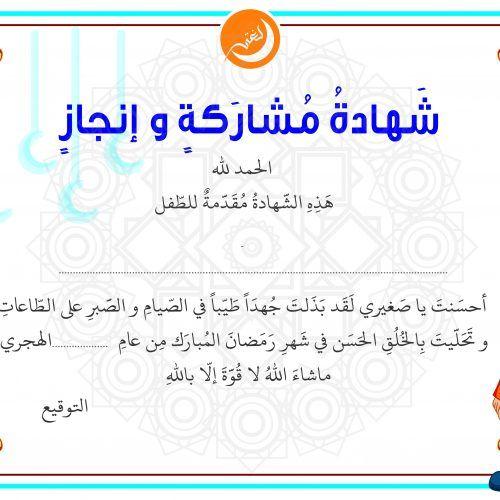 Fasting Sawm Of Ramadan Archives Lugati Ramadan Muslim Kids Activities Islam For Kids