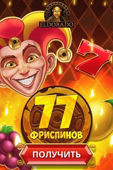 Казино где дарят деньги за регистрацию казино онлайн дающие бонусы без депозита