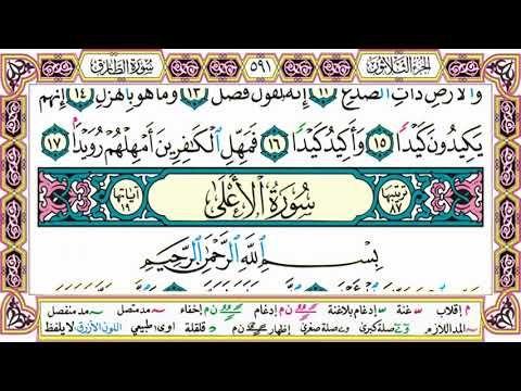 القرآن الكريم مقسم صفحات الشيخ حاتم فريد سورة الطارق صفحة 591 مكتوبة مصحف التجويد الملون Calligraphy Arabic Calligraphy