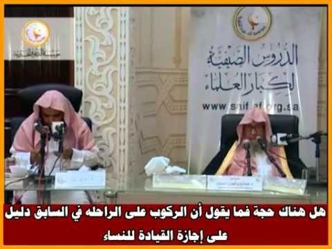 حكم قيادة المرأة للسيارة العلامة صالح الفوزان حفظه الله Youtube In 2020