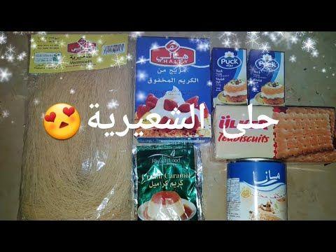 حلى الطبقات بدون فرن كيكة الشعيرية الباكستانية الخشخش في دقائق و لذيذة و سهلة التحضير Youtube Pop Tarts Snack Recipes Snacks