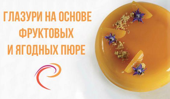 Глазурь на основе фруктовых и ягодных пюре