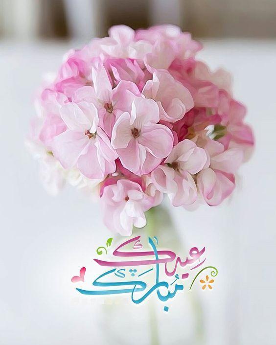 تهاني العيد تهنئة عيد الفطر بالصور كل عام وانتم بخير موقع مفيد لك Eid Greetings Eid Cards Eid Gifts