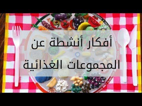أفكار أنشطة عن الجموعات الغذائية Youtube Breakfast Food Cereal