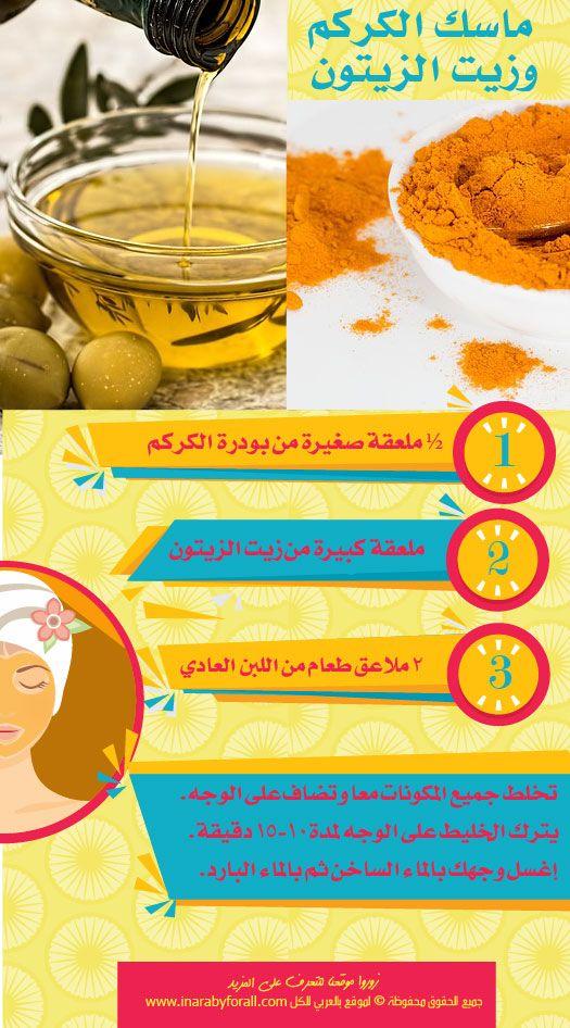 ماسك الكركم للوجه سر جمال عرائس الهند بـ العربي Beauty Skin Care Routine Skin Care Beauty Skin Care