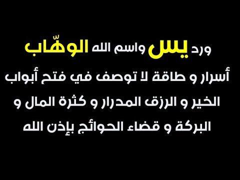 الورد العظيم بسر اسم الله الوهاب و سورة يس لفتح أبواب الرزق وكثرة المال والبركة و قضاء الحوائج Youtube Islam Facts Book Quotes Quotes