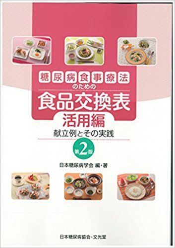 糖尿病食事療法のための食品交換表 活用編 献立例とその実践 日本糖尿病学会 本 通販 Amazon 糖尿病 糖尿病の食事療法 料理 レシピ