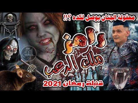 رامز ملك الرعـــ ـب قنـبـ لـــة برنامج رامز جلال فى رمضان 2021 معقو Movie Posters Movies Poster